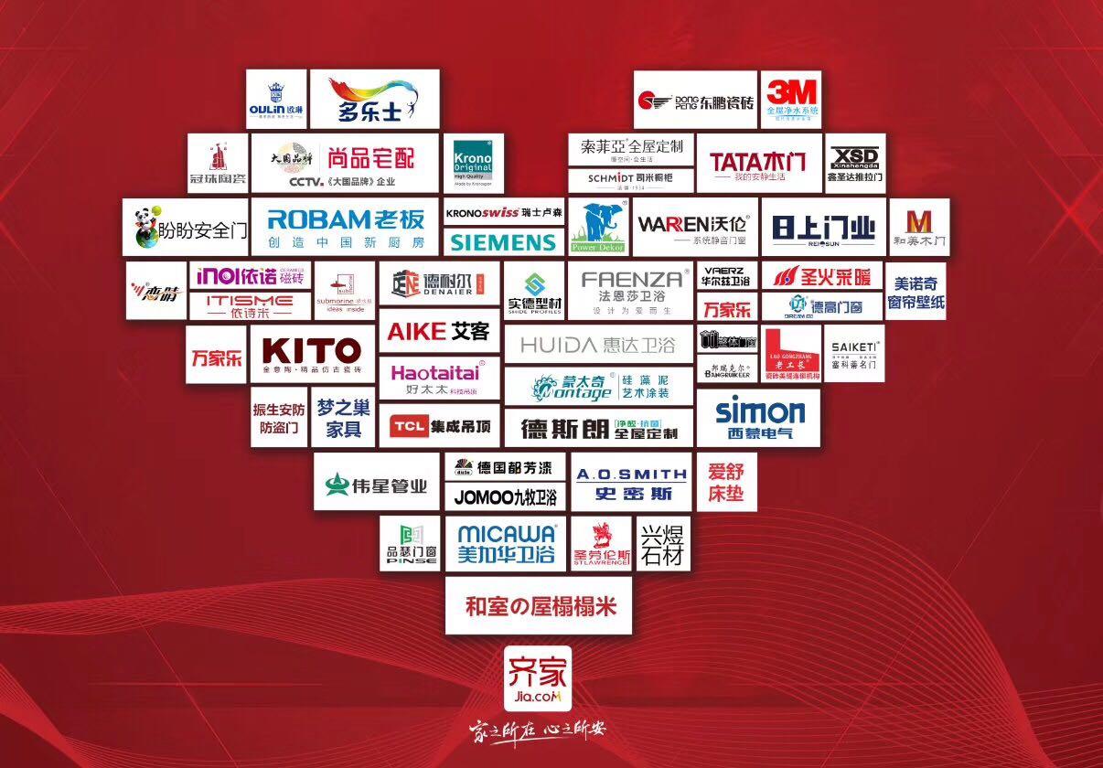 齐家网主材管家服务&壹零壹主材代购服务。北京一站式装修设计服务!